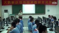 小学信息技术《电子报刊我设计》教学视频,深圳新媒体应用大赛获奖视频