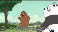 英语趣配音之熊熊三剑客