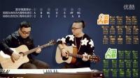 郑智化《蜗牛的家》双吉他版教学