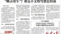 """北京日报:前面没事故、没施工,车流速度却突降——""""幽灵堵车""""?  都是不文明驾驶惹的祸 北京您早"""