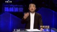 """《珠峰讲堂》 20151227 """"人间佛陀 释迦牟尼"""" 第十集 求道"""