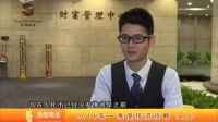 金融市场 2016年一季度投资攻略《上》 专访中信银行杭州分行财富管理中心 151230