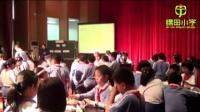 深圳2015优质课《滑动与滚动》教科版科学五上,锦田小学:钟秋媚