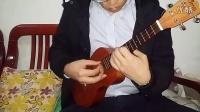 爱的罗曼史  ukulele cover