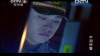 中国特警 02