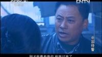 中国特警 04