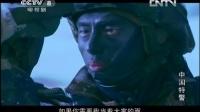 中国特警 08