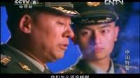 中国特警 16