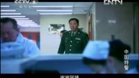 中国特警 11
