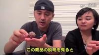 惊奇日本 中空的人气脆饼