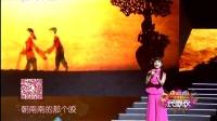 《歌从黄河来》新年特别节目·中国民歌夜 2016 《赶牲灵》马晓泉 王二妮 08