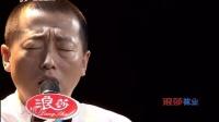《歌从黄河来》新年特别节目·中国民歌夜 2016 《神仙挡不住人想人》贺国丰 18