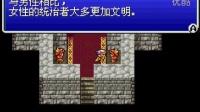 完美解说:GBA《最终幻想4》第六期:艰辛的磁力洞窟