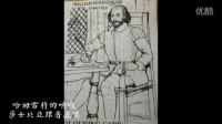 《莎士比亚与哈姆雷特》MV(歌词版)
