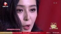 最佳女演员 范冰冰 51