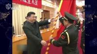 陆军领导机构火箭军战略支援部队成立大会在京举行:习近平向解放军陆军火箭战略支援部队授予军旗并致训词 上海早晨 160102