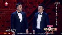 相声《什么是幸福》烧饼 曹鹤阳 德云社 笑傲江湖总决赛