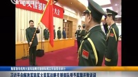 习近平向解放军陆军火箭军战略支援部队授予军旗并致训词 新闻报道 20160102