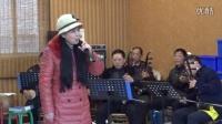 国际凤凰城娱乐部元旦演唱会-刘兰英演唱