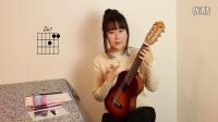 好想你 四叶草 Nancy吉他弹唱教学 吉他教程