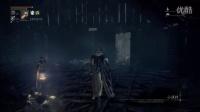 黑桐谷歌视频攻略【血源诅咒DLC老猎人】03