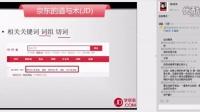 【学京东运营之活动篇3】相关关键词 词组 切词