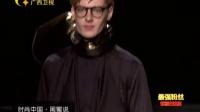 时尚中国 160104