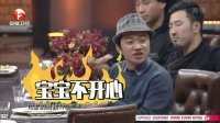 奔跑吧!王祖蓝 谁是你的菜 20160103 高清版