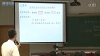 深圳2015优质课《免疫调节》人教版高二生物,深圳第三高级中学:郭峰