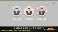 """视频: 官方介绍""""德升时装@移动互联网平台•大众创业招商""""视频(朱老师)"""
