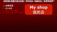 视频: 玫琳凯 东升伟业 美罗国际 无限极产品示范
