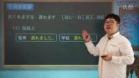 大家的日语2宣传视频 未名天学日语学习视频 初级日语视频教程 日语培训视频