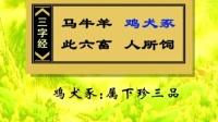 必威国学课堂之三字经(第09集)