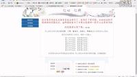西安益群国医堂网上预约挂号教程