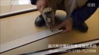 迪沃斯皮雕软包集成墙面安装教程