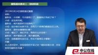 2016国家公务员面试国税专项宣讲视频