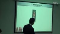 放心讲师艾志朋:招聘管理与人才测评训练培训视频选段