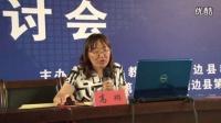 阅读,为孩子的生命涂上底色,高琳,2015年靖边县第二届小学语文主题学习实验教学观摩研讨会