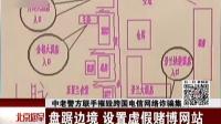 中老警方联手摧毁跨国电信网络诈骗集团:盘踞边境  设置虚假赌博网站 北京您早 160109