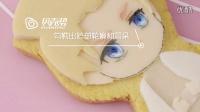芈月传系列翻糖饼干教程02