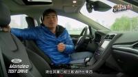 行车纪录趣 试驾福特蒙迪欧 混合动力 Ford Mondeo Hybrid 骨溜滑顺的混血蟒