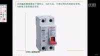 水电安装教程漏电保护器与空气开关的区别电箱漏电保护器接线原理图