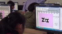 浙教版三年级信息技术《拼音输入法》教学视频,吴盈波,2014年优质课