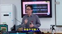 浙教版小学信息技术《多样的输入法》教学视频,2014年优质课