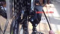 视频: 后变速器调整