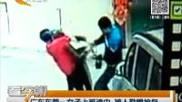 广东东莞:女子上班途中 被人勒喉抢包 看今朝 160110