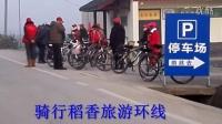视频: 骑行稻香旅游环线