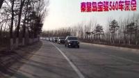 视频: 秦皇岛宝骏560车友会qq809677977