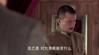 少帅 38 蒋介石张学良碰面洽谈