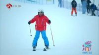 女婿们的滑雪大比拼 160110 女婿上门了